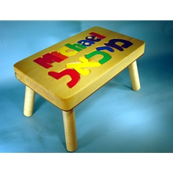 Personalized English-Hebrew Stool