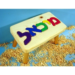 Personalized Hebrew Stool